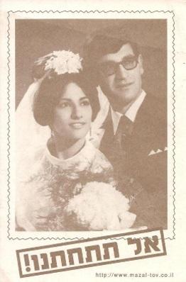Gluya Muktenet dont marry